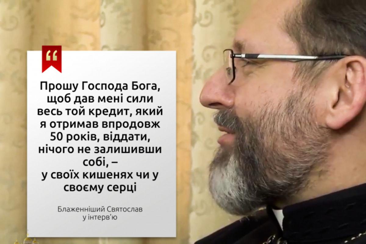 Блаженніший Святослав: «Прошу Бога, щоб зЙого допомогою яздійснив доручену мені життєву місію, нічого незалишивши собі»