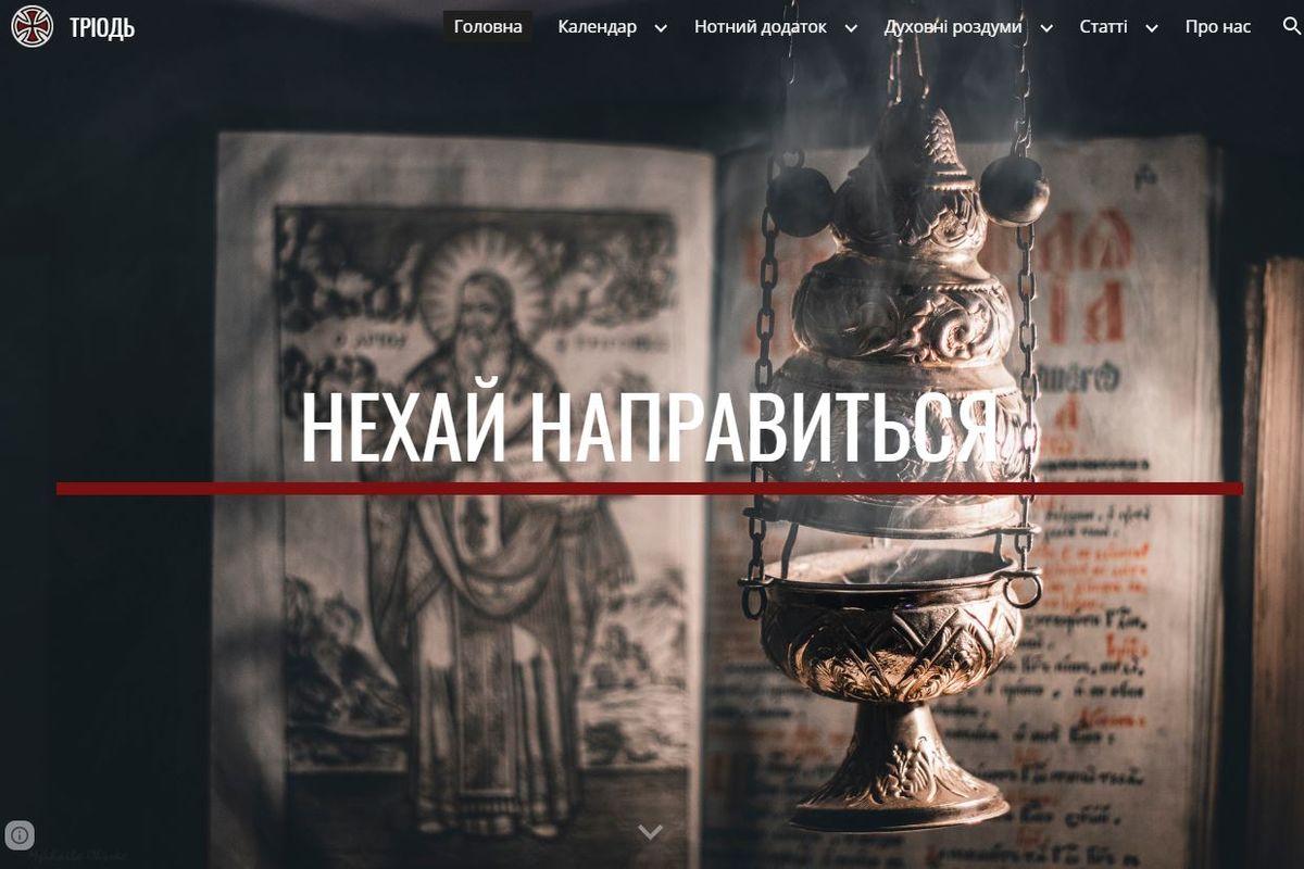 «Молись водин клік»: семінаристи запустили сайт ізпостовими богослужбовими текстами