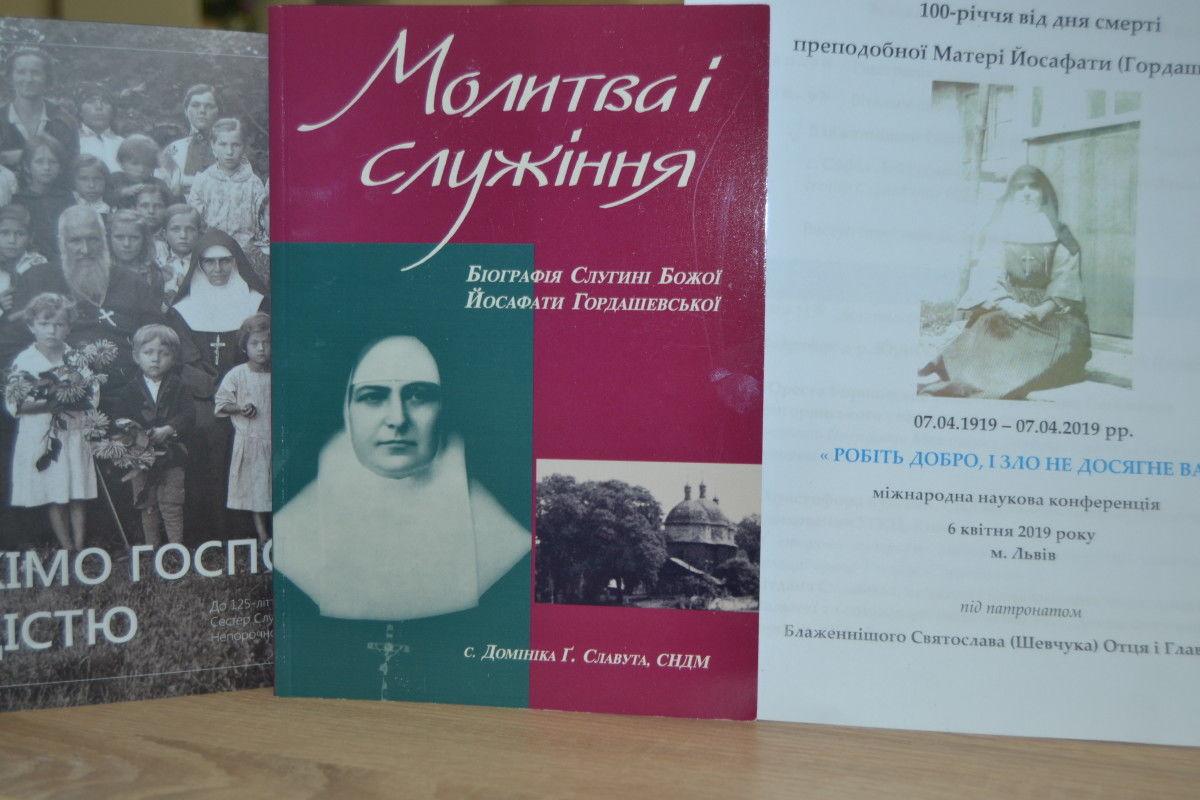У Львові відбудеться конференція до100-річчя від дня смерті преподобної Йосафати Гордашевської