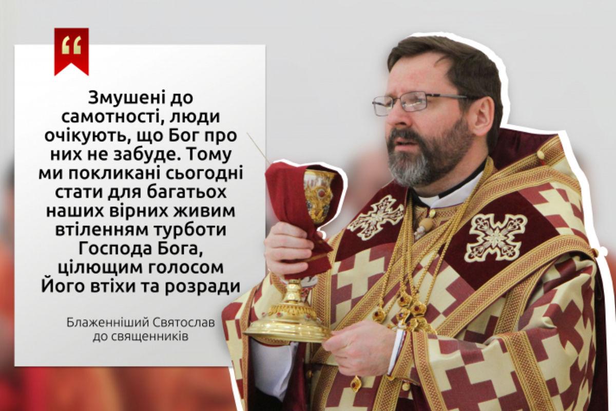 Послання Блаженнішого Святослава додуховенства УГКЦ наВеликий четвер 2020року