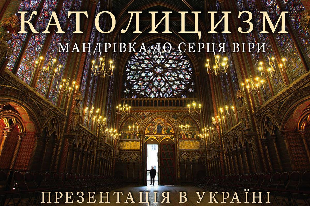 В Україні презентують світовий бестселер «Католицизм» | Матеріали | Синод Єпископів Української Греко-Католицької Церкви
