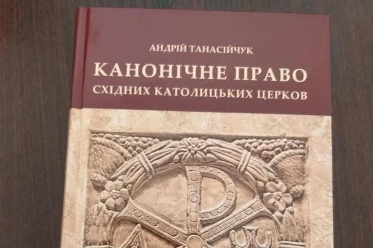 УГКЦ збагатилась новою книгою зцерковного права